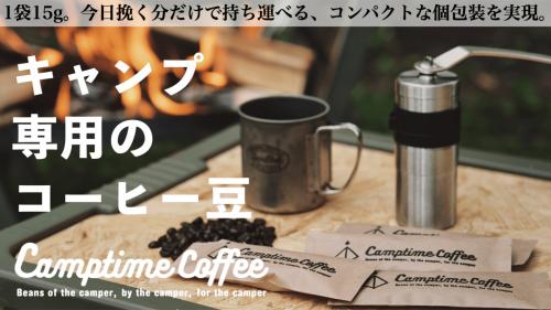 キャンパー待望!個包装で持ち運ぶキャンプ専用コーヒー豆「キャンプタイムコーヒー」