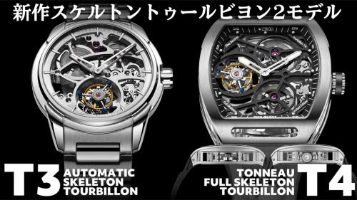 新作自動巻スケルトントゥールビヨンT3 & 新型トノーフルスケルトンT4腕時計