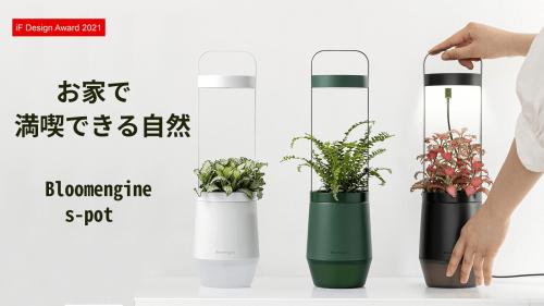 自動給水システムで植物栽培がラクに!スマートプランター「S-pot」