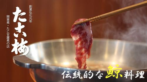 【鯨スゴイぜ!】入手困難な「海のジビエ」希少な肉を使用した鯨料理をご家庭に