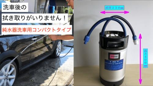 拭き取り不要!洗車後の跡形を抑えます。純水器洗車用 コンパクトタイプ