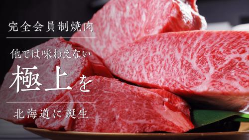 【完全会員制】肉からワインまで北海道産を堪能し尽くす 札幌の焼肉店が初期会員募集