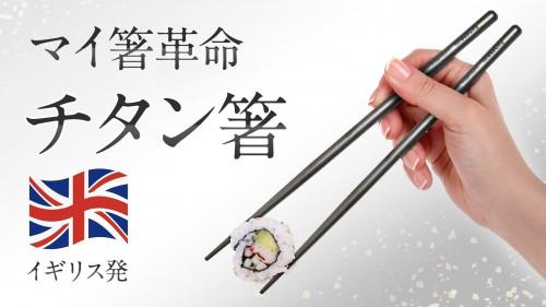 【使うほど愛着が湧く】チタン製の高級箸で毎日の食事を楽しく。あなただけのマイ箸を