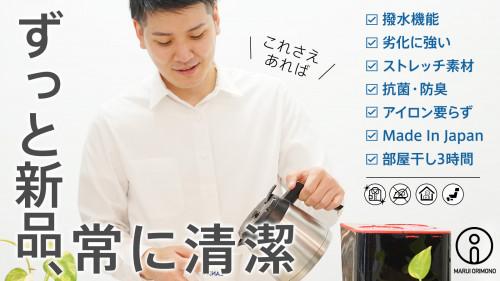 簡単ケアで綺麗が続く!日本製の想いと技術で作る、毎日着たくなる「永遠シャツ」