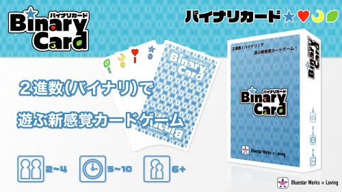 小学生考案!2進数の0と1のみで遊ぶ新感覚カードゲーム【BinaryCard】