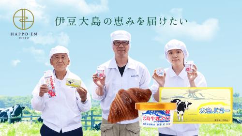 【伊豆大島を応援】島外不出の貴重な大島牛乳・バターを使用した八芳園のクロワッサン