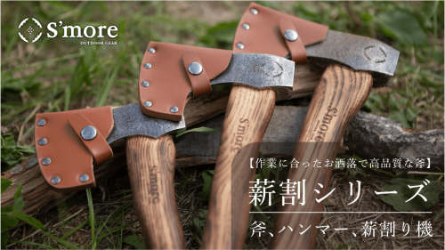 【割って削ってキャンプでの薪割りに大活躍】薪割シリーズ【斧、ハンマー、薪割り機】