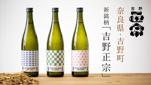 奈良県・吉野町の本気。米生産者と3つの老舗酒蔵がつくる新清酒ブランド「吉野正宗」