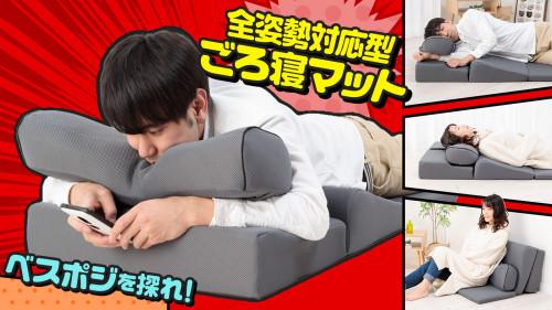 これ一枚でおうち時間を最強に!全姿勢対応型ごろ寝マット『PRIME BASE』