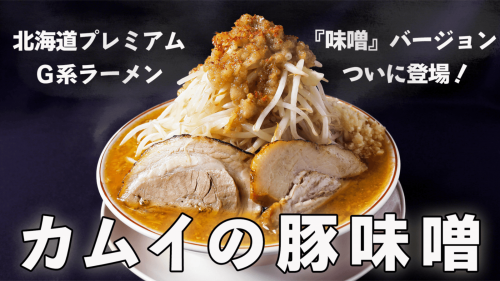 「カムイの豚」再び! G系北海道味噌ラーメン『カムイの豚味噌』先行販売!