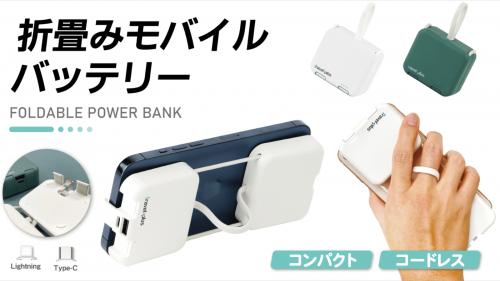 【コードレス・コンパクト】挟んで使える折り畳み式モバイルバッテリー
