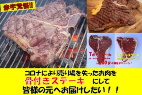 コロナによりキャンセルになったホテル、レストラン用のお肉をご家庭に!