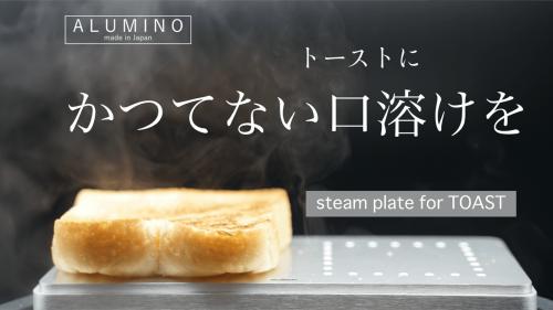 【トースターにセットするだけ】いつもの食パンが高級食パンに!かつて無いモチふわ感