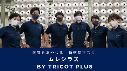 国内経編ニット工場が生地からこだわった 肌触りサラサラの夏用冷感マスク