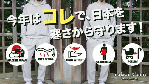 日本中を寒さから守る服!オリジナル素材のスウェット・パーカー・パンツ 完全日本製