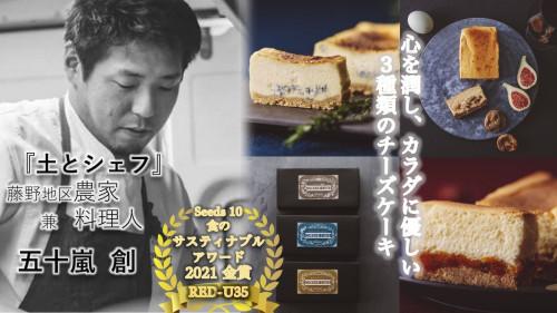 食のサスティナブルアワード金賞の五十嵐創シェフ◆カラダに優しいチーズケーキ3種を