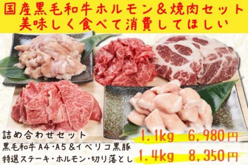 新鮮な国産黒毛和牛ホルモン&焼肉セットを美味しく食べて消費してほしい