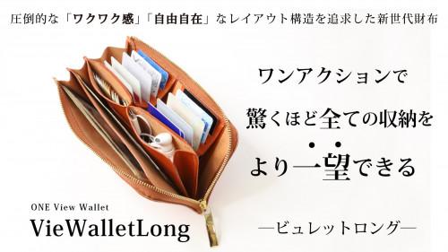 一度使うと手放せなくなる、ワンアクションで構造全てを一望できる究極のスマート財布