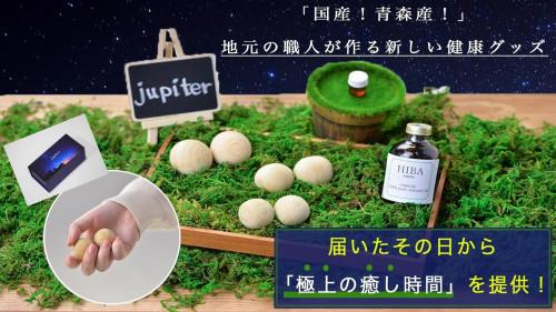 「中国4000年」の健康グッズと「和の癒し」の融合!森育ちのジュピター!