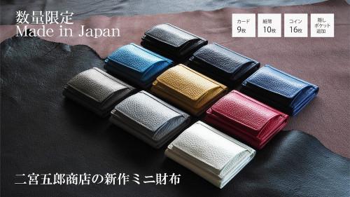 【マクアケ限定】第三弾!数量限定 二宮五郎商店の別製ミニ財布