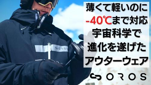 宇宙服仕様のたった2ミリの素材で-40℃まで対応!エンデバージャケット2021