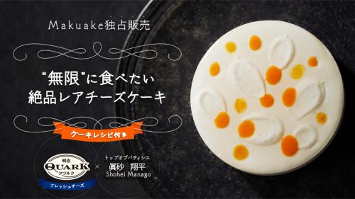 meiji × トップオブパティシエ眞砂翔平の絶品レアチーズケーキを限定販売!