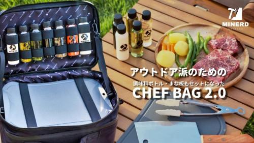 アウトドア・キャンプ飯に必要な調理用品をこれ一つに収納!MINERDシェフバック