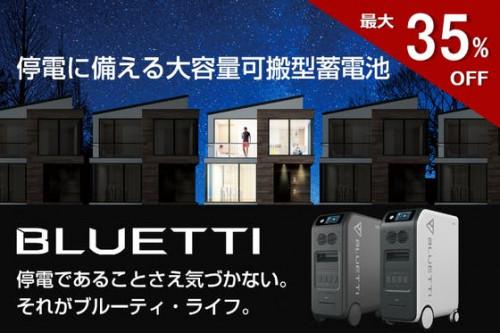 電気代を大幅節約!エコなライフスタイルを実現する蓄電池ブルーティEP500