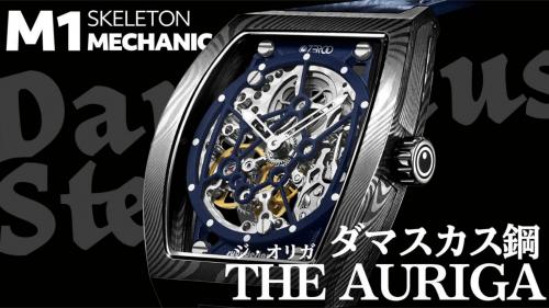 ダマスカス鋼トノー型スケルトンメカニカル手巻腕時計 M1D THE AURGIA