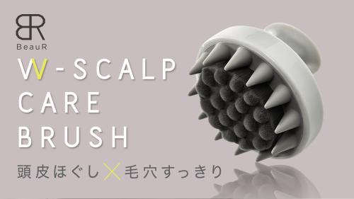サロン級セルフケア!約25万本の極細毛×トゲトゲシリコン「Wスカルプケアブラシ」