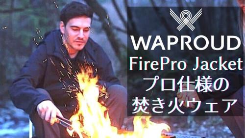 プロ仕様の難燃素材を応用!焚き火を極限まで楽しむFirePro Jacket