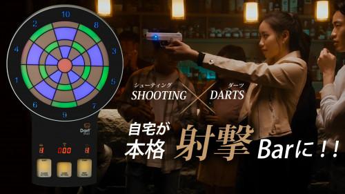 『アメリカ射撃訓練用レーザーモジュール採用』本格派新感覚レーザーガンダーツゲーム
