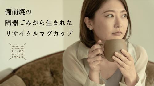 コーヒーの味わいが変わる?備前焼の陶器ごみから生まれたリサイクルマグ|RI-CO
