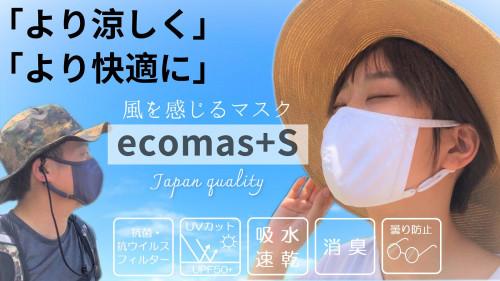 【大好評マスクが進化】より涼しく!より快適になった、清涼マスク・風を感じるマスク