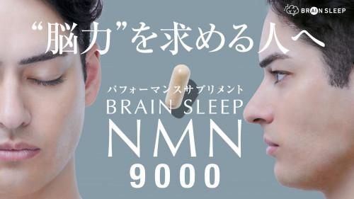 世界が注目する最新成分!脳と睡眠を科学するブレインスリープから誕生したNMN