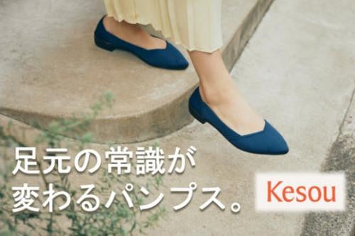 【足がきれいに見えて、驚きの履き心地】100%サステナブル素材のパンプス