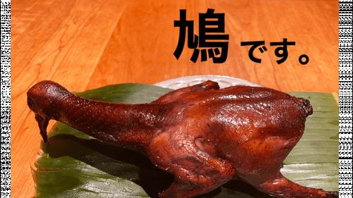 日本では珍しい【鳩肉専門店】赤坂にあり。自社鳩農園直送 驚く鳩肉の旨味!
