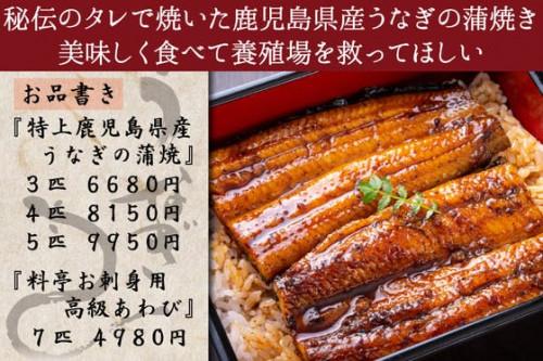 秘伝のタレで焼いた鹿児島県産うなぎの蒲焼と高級刺身用あわびを食べて救ってほしい!