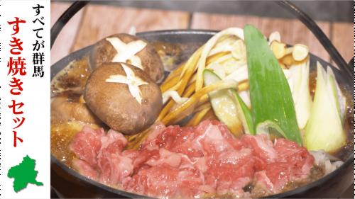 『ぎゅぎゅっとGUNMA』食材・監修すべてが群馬県で彩られた「すき焼き」セット