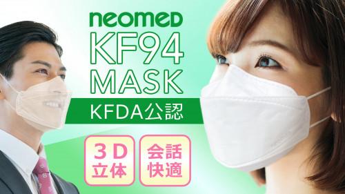 高い飛沫遮断性!息漏れ徹底ブロック!3D立体構造で会話しやすいKF94マスク!