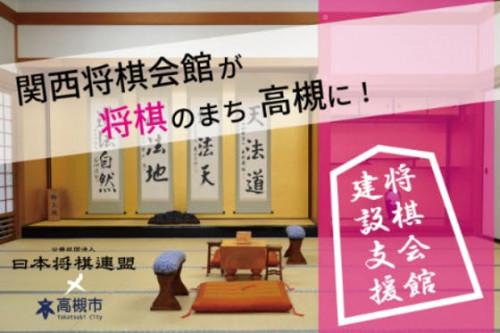 関西将棋会館建設プロジェクト!一千年の歴史を紡ぐ「将棋」を未来のこどもたちへ