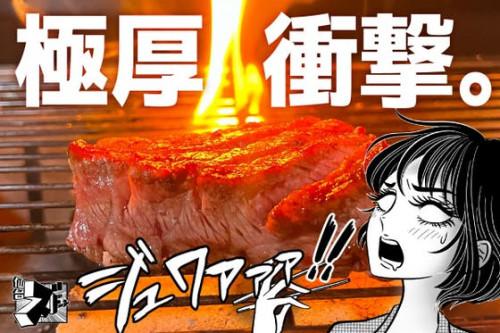 """【頑張るあなたにうまい肉!】""""超""""極厚熟成の仙台牛を思い切りかぶりつけ!"""