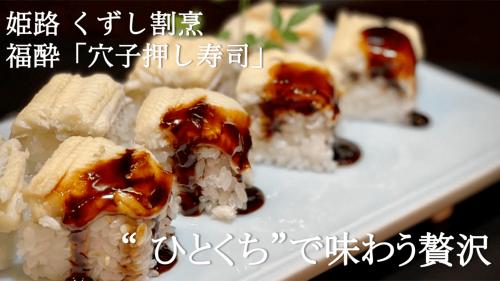 姫路 ふわふわ蒸し穴子の押し寿司、繊細な甘さをぜひご堪能あれ。