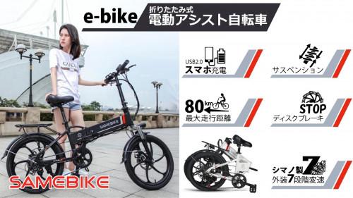 軽量、パワフル、5段階アシスト搭載!折りたたみ電動アシスト自転車