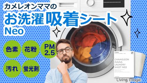 分け洗い不要!色移りを防止、汚れも除去!カメレオンママのお洗濯吸着シートNeo