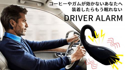 【睡魔撃退】80dB強力アラームと振動で居眠り運転防止。自動車事故から身を守れ!