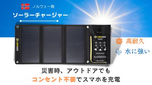 ポケット収納、電流計でもっと使いやすく!A4より小さいポータブルソーラーパネル