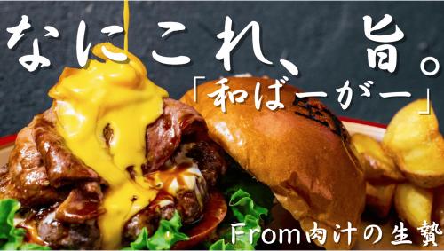 本物がわかる方求む!業界タブーに挑戦した『肉汁の生贄』赤坂駅直結の立地