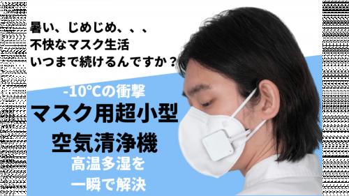 【ひんやり快適!マスク用超小型空気清浄機】いつでも新鮮な空気をあなたにお届け!