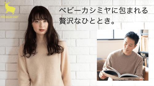 一度着たら脱ぎたくなくなる。圧倒手触りのベビーカシミヤ100%純日本製セーター。